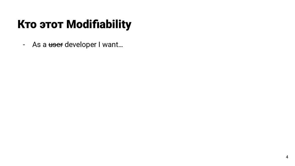 - As a user developer I want… Кто этот Modifiabi...