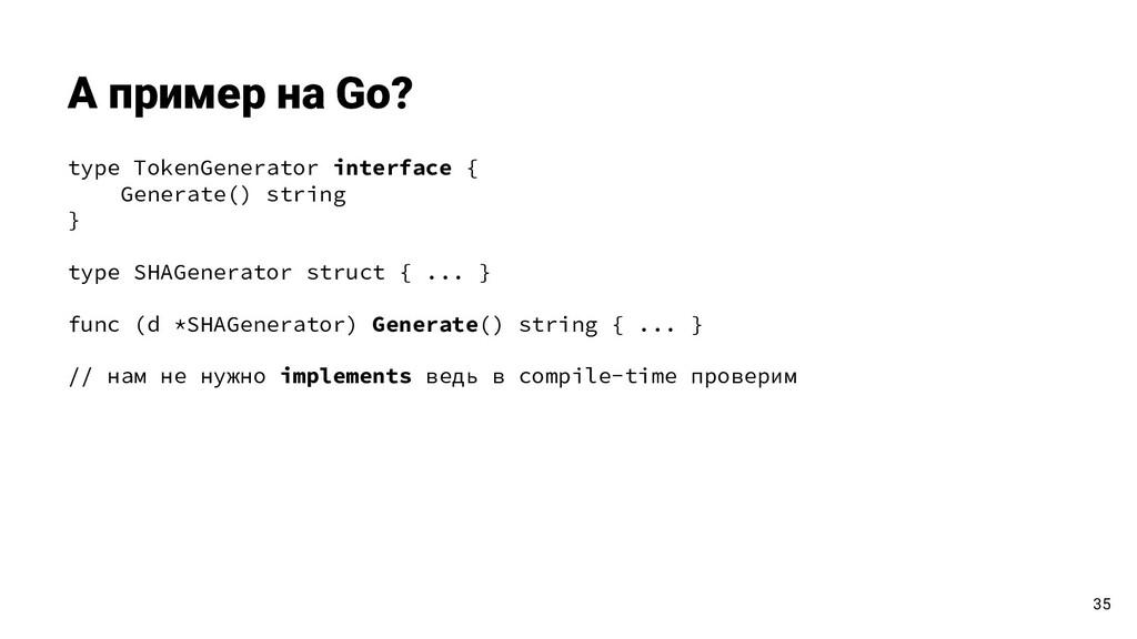 type TokenGenerator interface { Generate() stri...