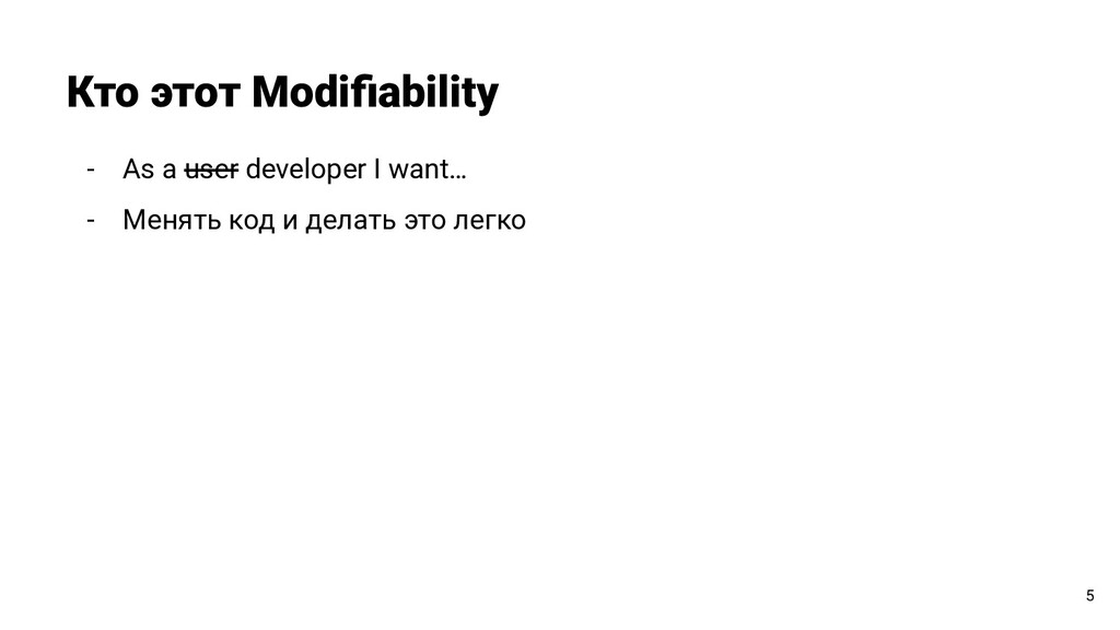 - As a user developer I want… - Менять код и де...