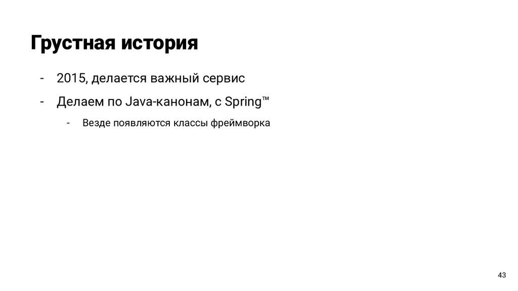 - 2015, делается важный сервис - Делаем по Java...