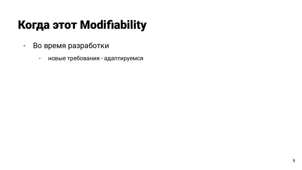 - Во время разработки - новые требования - адап...