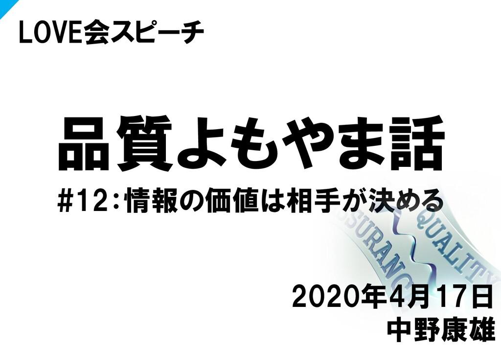 品質よもやま話 #12:情報の価値は相手が決める LOVE会スピーチ 2020年4月17日 中...