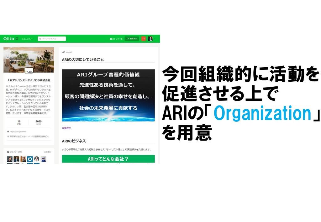 今回組織的に活動を 促進させる上で ARIの「Organization」 を用意