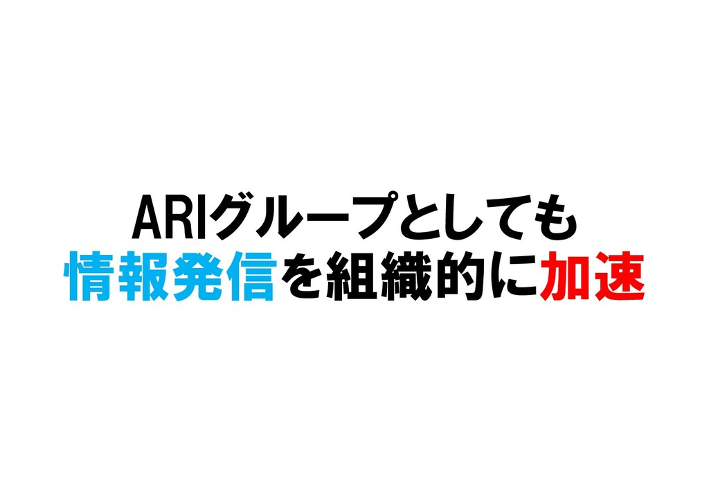 ARIグループとしても 情報発信を組織的に加速