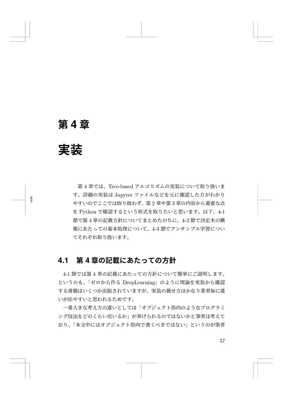5 7 痥 4 畍 㹋鄲 睗 4 皹ךעյTree-based ٜؓإٛثّס㵅鍮מחַי⺅...