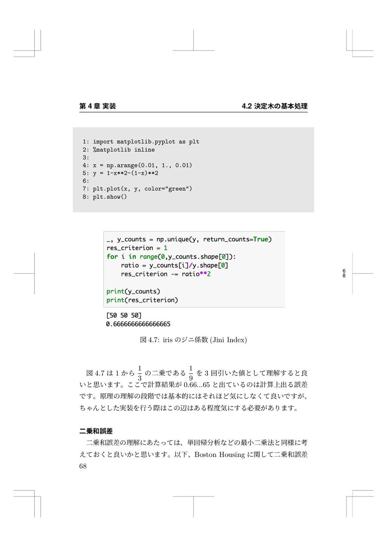 6 8 痥 4 畍 㹋鄲 4.2 寸㹀加ך㛇劤Ⳣ椚 1: import matplotlib....
