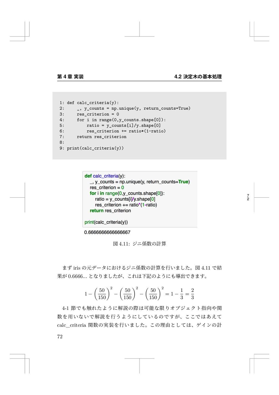7 2 痥 4 畍 㹋鄲 4.2 寸㹀加ך㛇劤Ⳣ椚 1: def calc_criteria(...