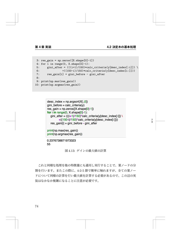 7 4 痥 4 畍 㹋鄲 4.2 寸㹀加ך㛇劤Ⳣ椚 3: res_gain = np.zero...