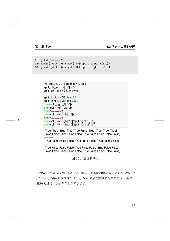 """8 5 痥 4 畍 㹋鄲 4.2 寸㹀加ך㛇劤Ⳣ椚 11: print(""""======"""") 1..."""