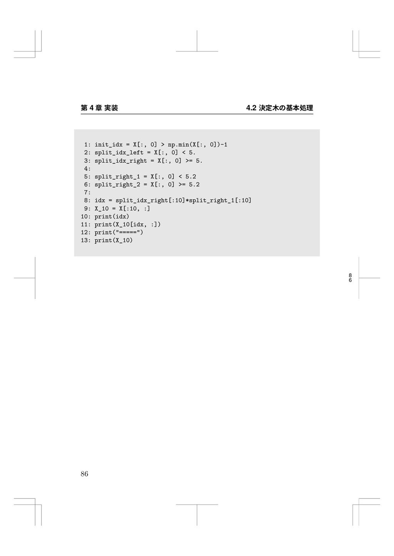 8 6 痥 4 畍 㹋鄲 4.2 寸㹀加ך㛇劤Ⳣ椚 1: init_idx = X[:, 0]...