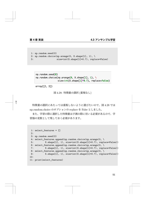 9 1 痥 4 畍 㹋鄲 4.3 ،ٝ؟ٝـٕ㷕统 1: np.random.seed(0) ...