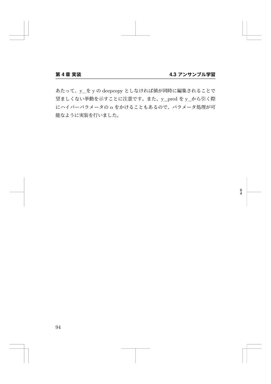 9 4 痥 4 畍 㹋鄲 4.3 ،ٝ؟ٝـٕ㷕统 ֵגזיյy_ y ס deepcopy...