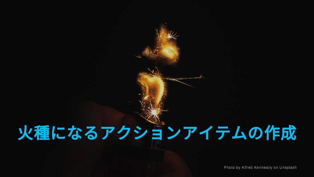 ⽕種になるアクションアイテムの作成 Photo by Alfred Kenneally on ...