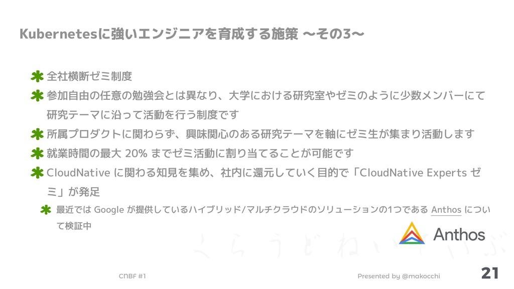 Presented by @makocchi CNBF #1 ͘Β͏ͲͶ͍ͯ͌Ϳ 全社横断ゼミ...