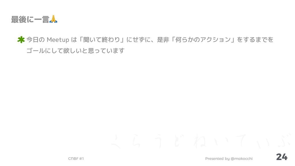 Presented by @makocchi CNBF #1 ͘Β͏ͲͶ͍ͯ͌Ϳ 今日の Me...