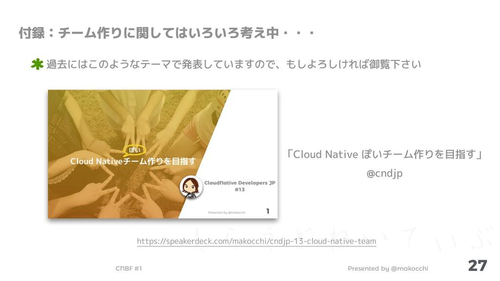 Presented by @makocchi CNBF #1 ͘Β͏ͲͶ͍ͯ͌Ϳ 27 付録:...