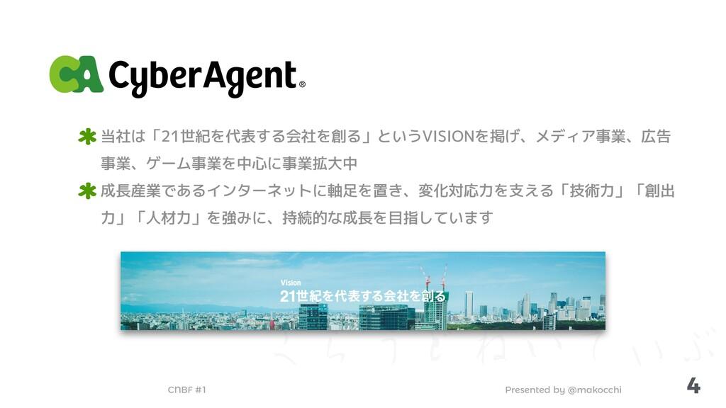 Presented by @makocchi CNBF #1 ͘Β͏ͲͶ͍ͯ͌Ϳ 4 当社は「...