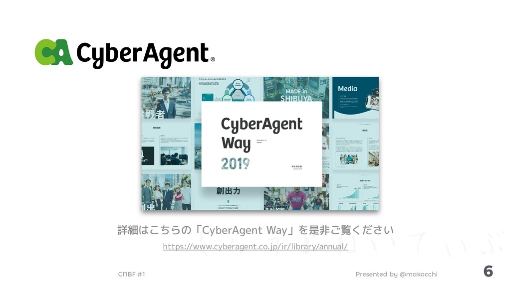 Presented by @makocchi CNBF #1 ͘Β͏ͲͶ͍ͯ͌Ϳ 6 詳細はこ...