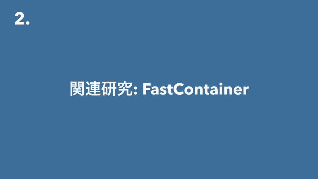 2. ؔ࿈ݚڀ: FastContainer