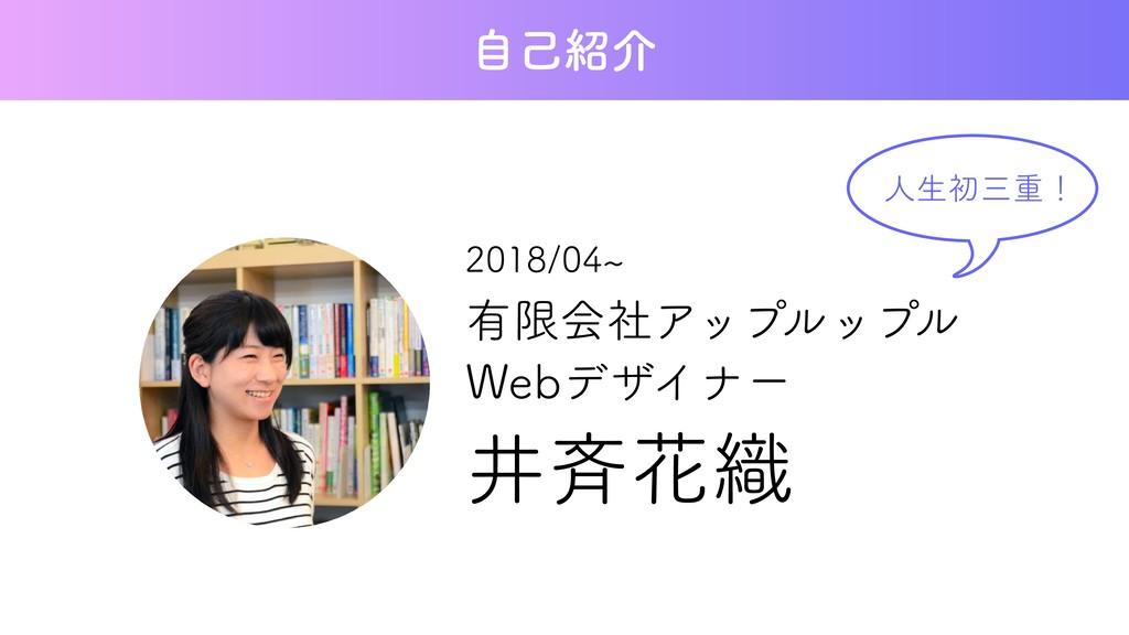 有限会社アップルップル Webデザイナー 2018/04∼ 井斉花織 人生初三重! 自己紹介