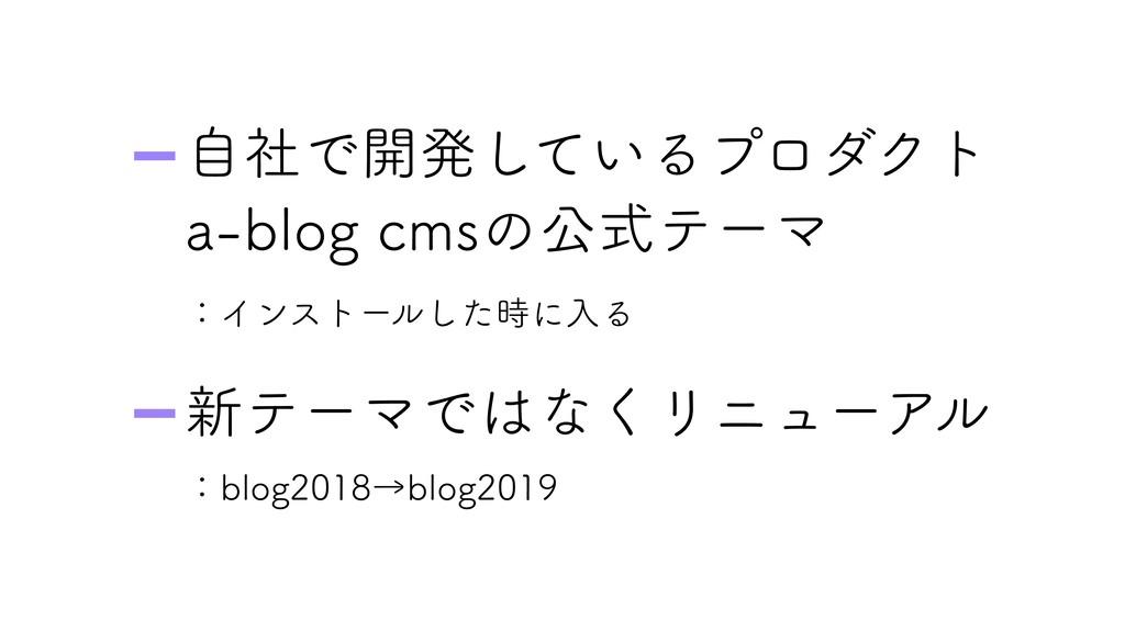 自社で開発しているプロダクト a‑blog cmsの公式テーマ 新テーマではなくリニューアル ...