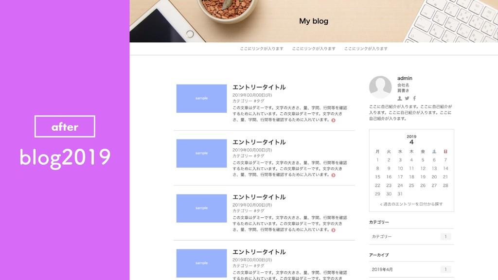 blog2019 after
