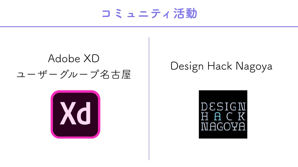 コミュニティ活動 Adobe XD ユーザーグループ名古屋 Design Hack Nagoya