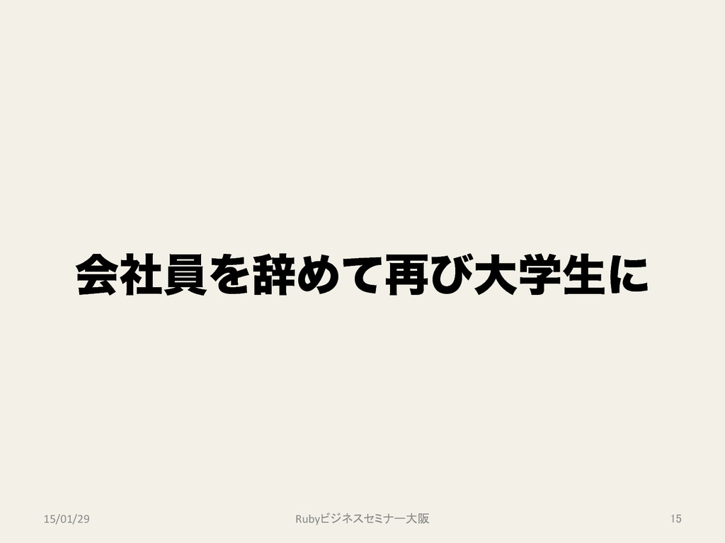 ձࣾһΛࣙΊͯ࠶ͼେֶੜʹ Rubyビジネスセミナー大阪 15 15/01/29