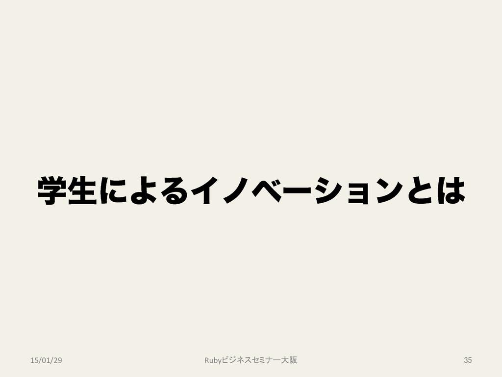 ֶੜʹΑΔΠϊϕʔγϣϯͱ Rubyビジネスセミナー大阪 35 15/01/29