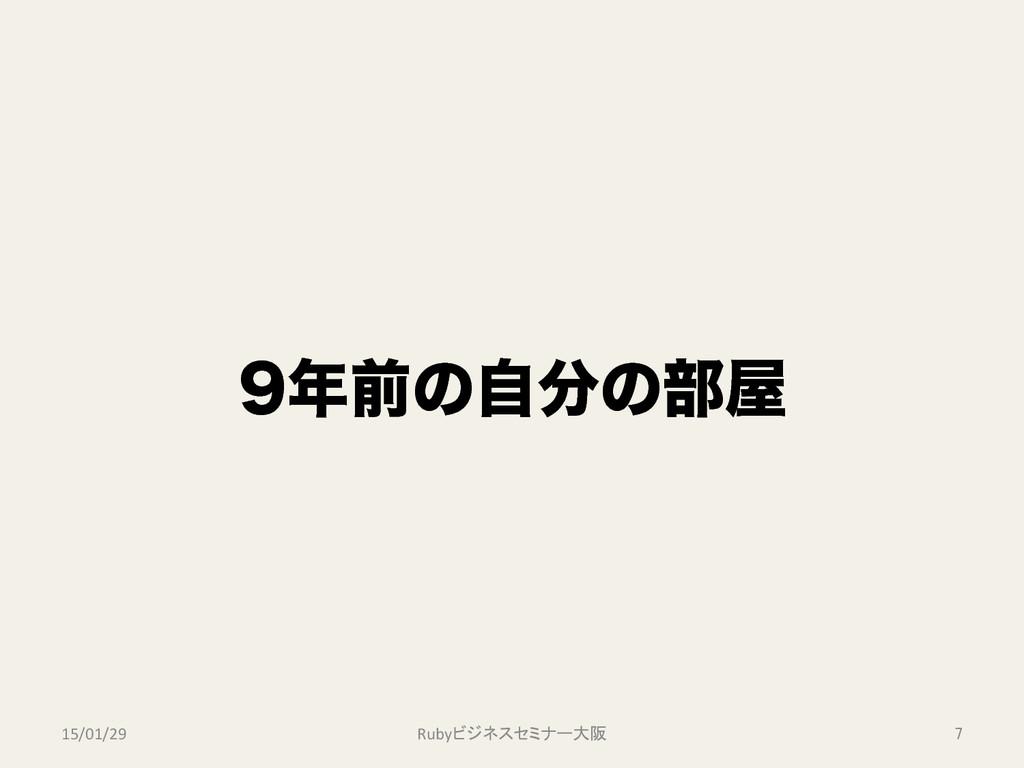લͷࣗͷ෦ Rubyビジネスセミナー大阪 7 15/01/29