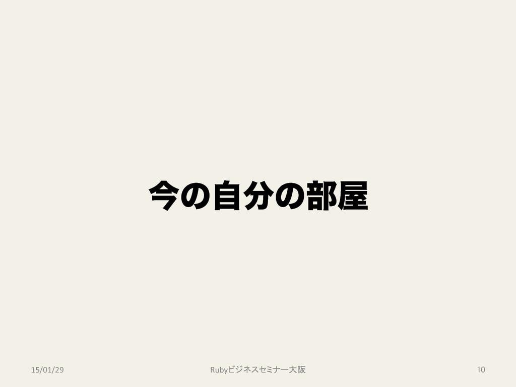 ࠓͷࣗͷ෦ Rubyビジネスセミナー大阪 10 15/01/29