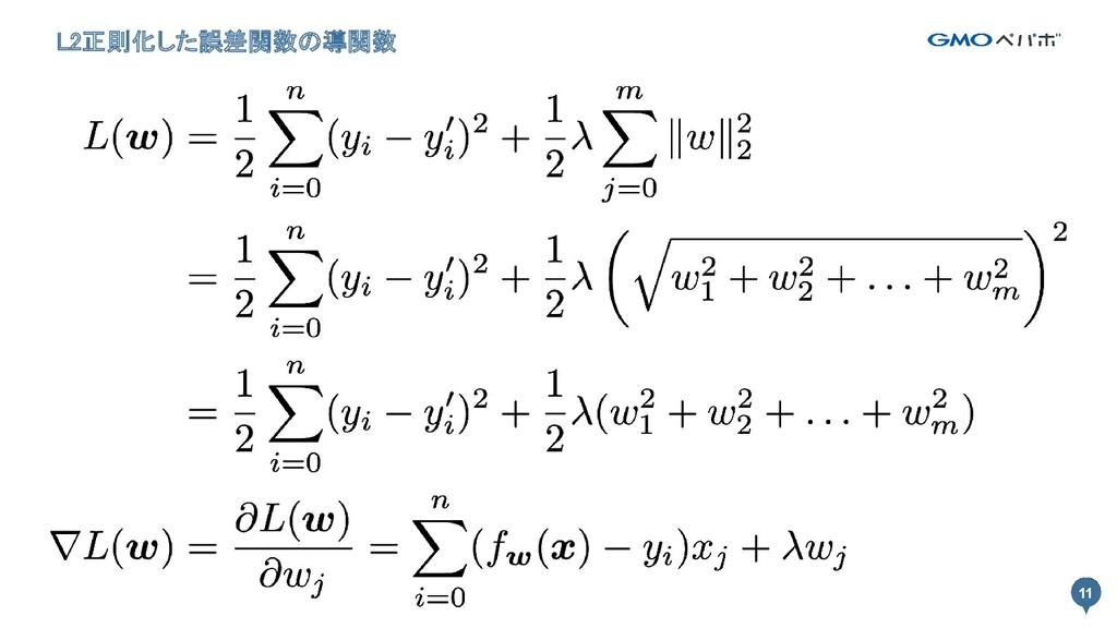 11 L2正則化した誤差関数の導関数 11