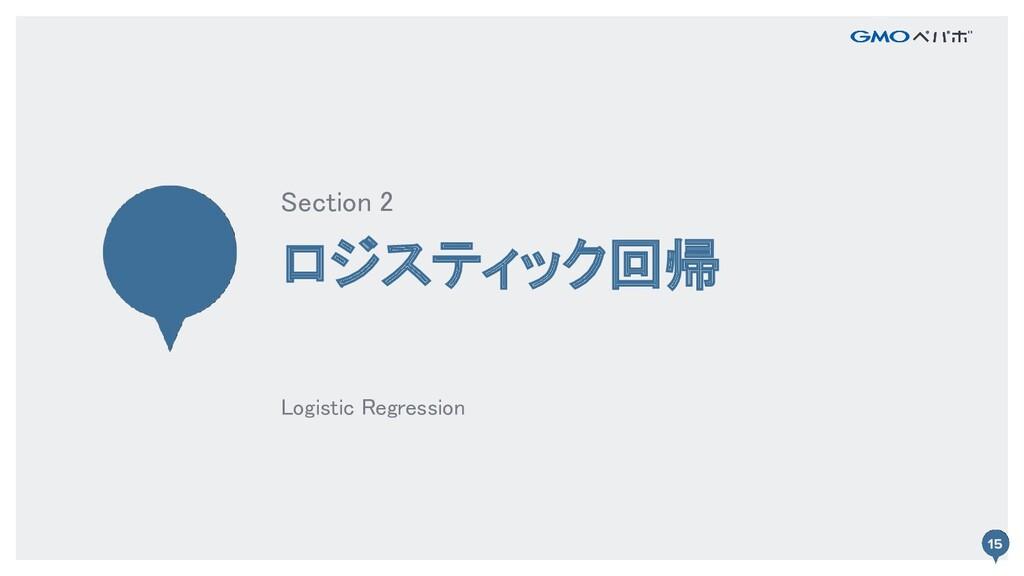 15 ロジスティック回帰 Section 2 15 Logistic Regression