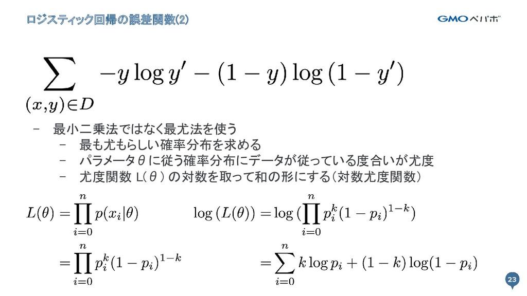 23 ロジスティック回帰の誤差関数(2) 23 - 最小二乗法ではなく最尤法を使う - 最も...
