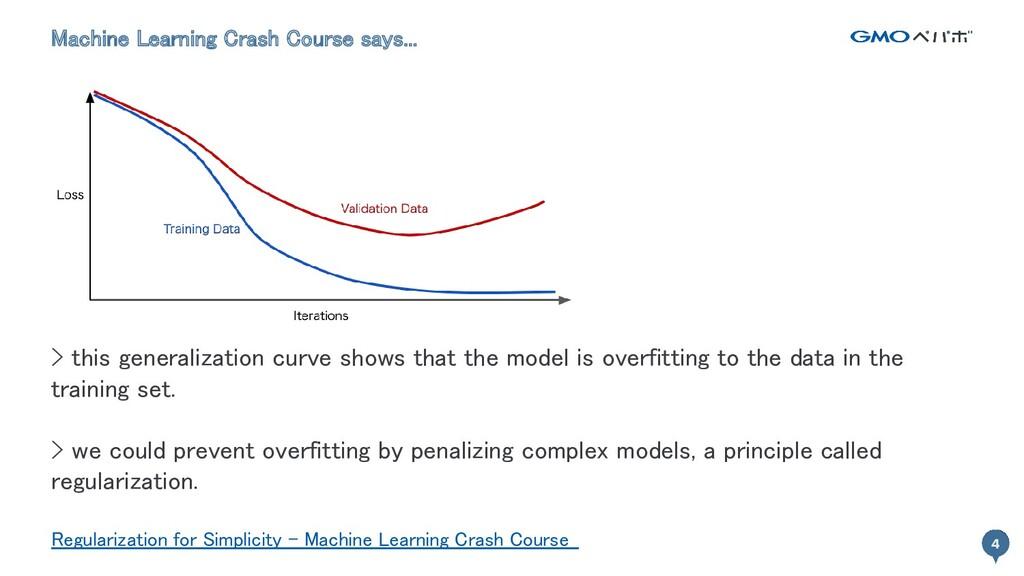 4 Machine Learning Crash Course says... 4 > thi...