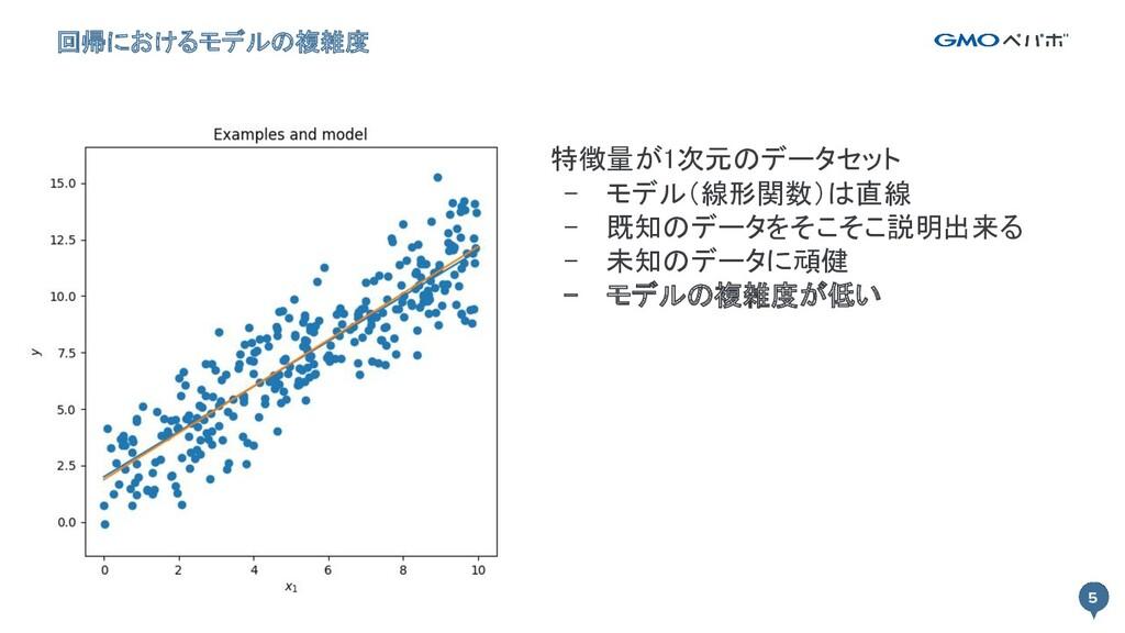 5 回帰におけるモデルの複雑度 5 特徴量が1次元のデータセット - モデル(線形関数)は直...