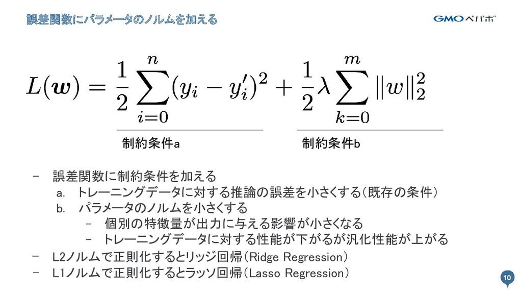 10 誤差関数にパラメータのノルムを加える 10 - 誤差関数に制約条件を加える a. トレ...