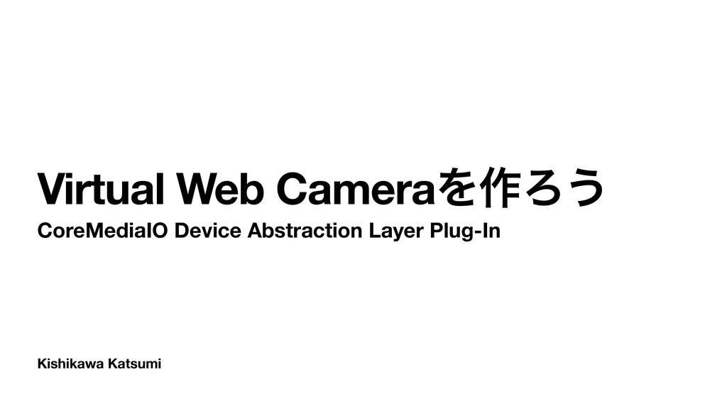 Kishikawa Katsumi Virtual Web CameraΛ࡞Ζ͏ CoreMe...