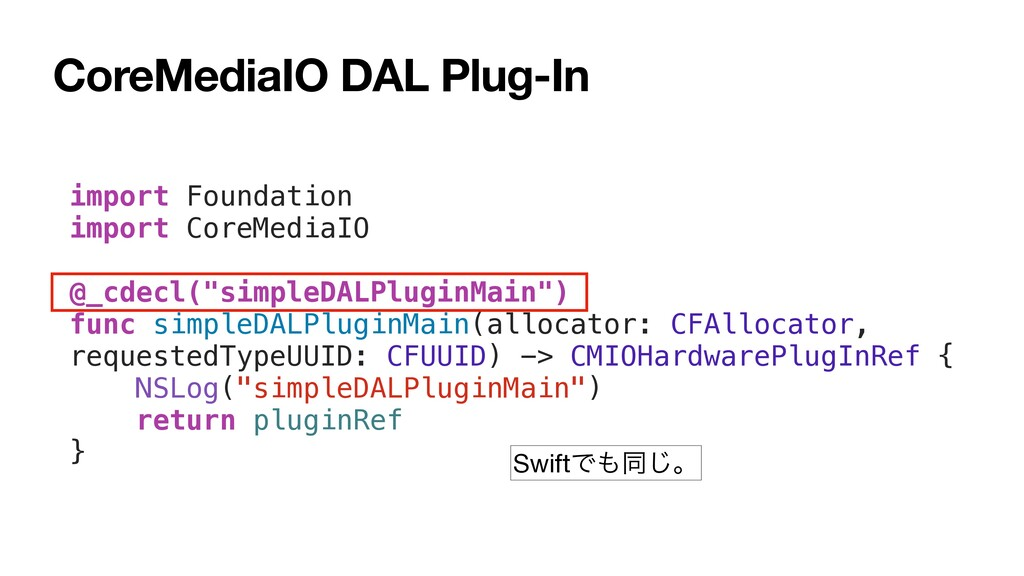 CoreMediaIO DAL Plug-In import Foundation impor...