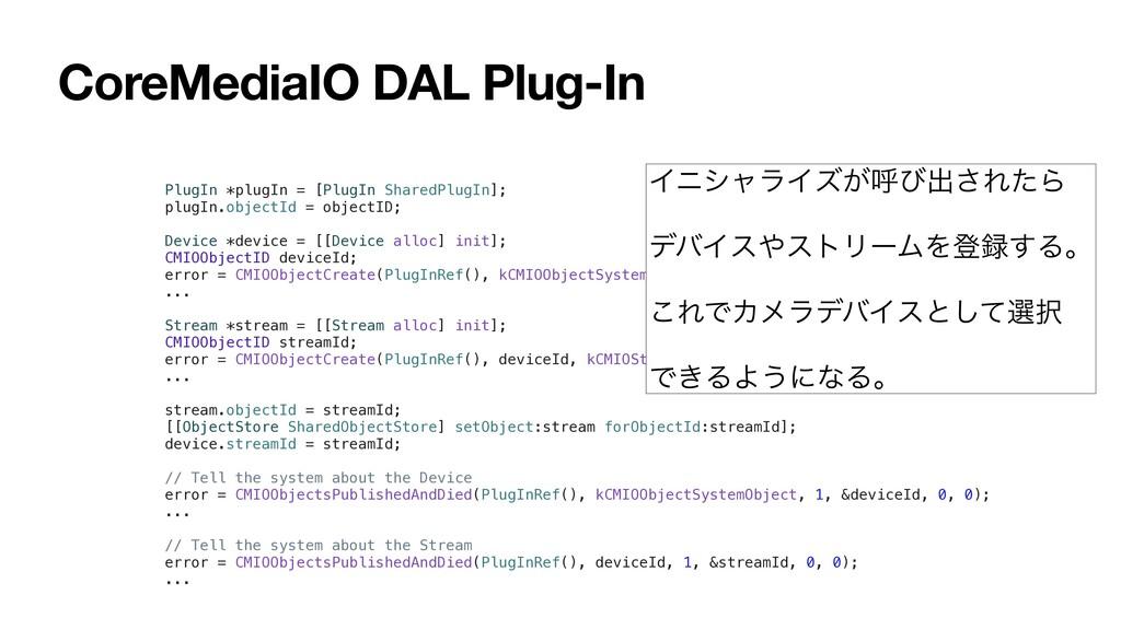 CoreMediaIO DAL Plug-In PlugIn *plugIn = [PlugI...