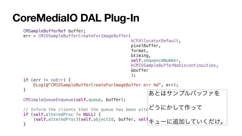 CoreMediaIO DAL Plug-In CMSampleBufferRef buffe...