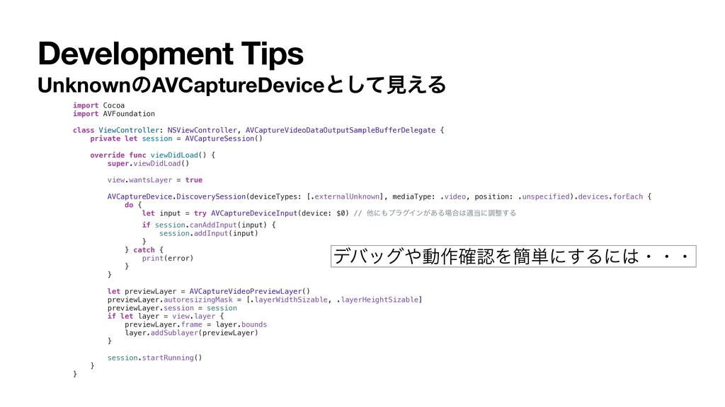 Development Tips UnknownͷAVCaptureDeviceͱͯ͠ݟ͑Δ ...