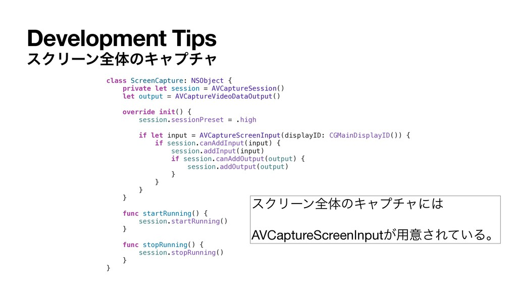 Development Tips εΫϦʔϯશମͷΩϟϓνϟ class ScreenCapt...