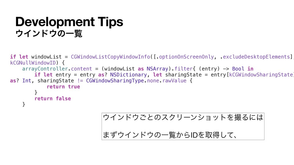 Development Tips ΢Πϯυ΢ͷҰཡ if let windowList = C...