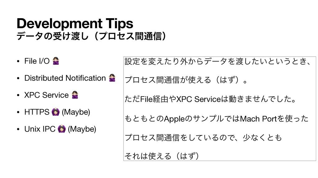 Development Tips σʔλͷड͚͠ʢϓϩηεؒ௨৴ʣ • File I/O  ...