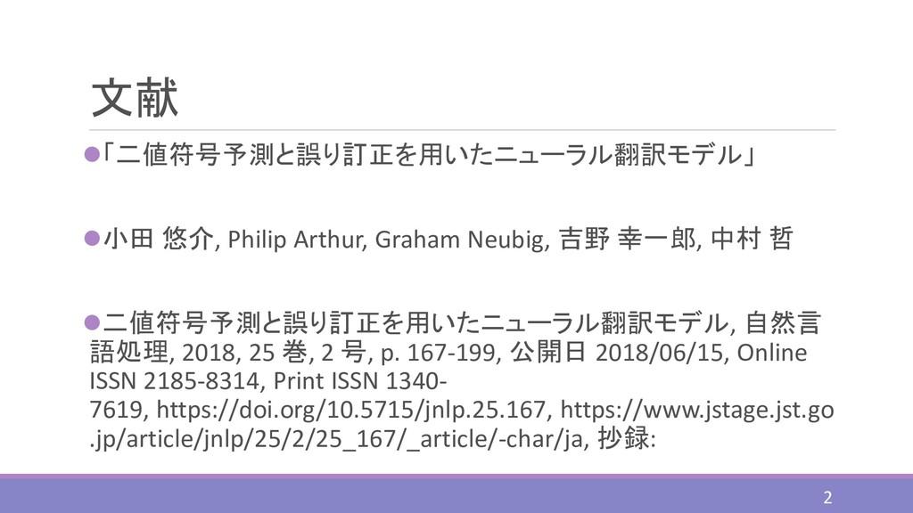 文献 ⚫「二値符号予測と誤り訂正を用いたニューラル翻訳モデル」 ⚫小田 悠介, Philip ...