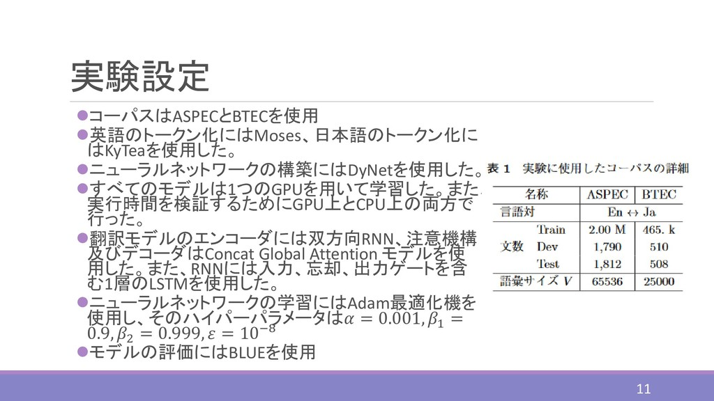 実験設定 ⚫コーパスはASPECとBTECを使用 ⚫英語のトークン化にはMoses、日本語のト...