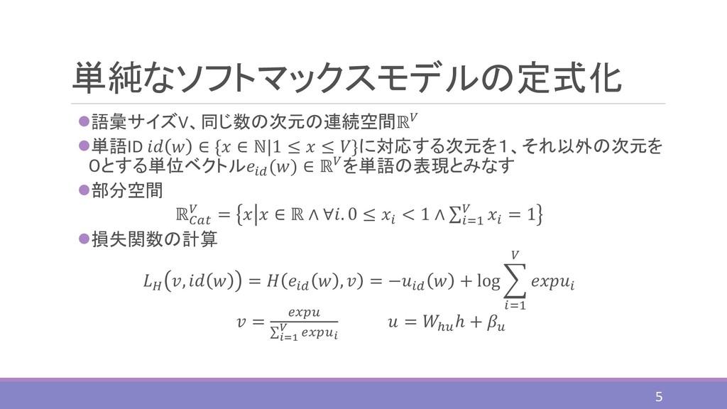 単純なソフトマックスモデルの定式化 ⚫語彙サイズV、同じ数の次元の連続空間ℝ ⚫単語ID   ...