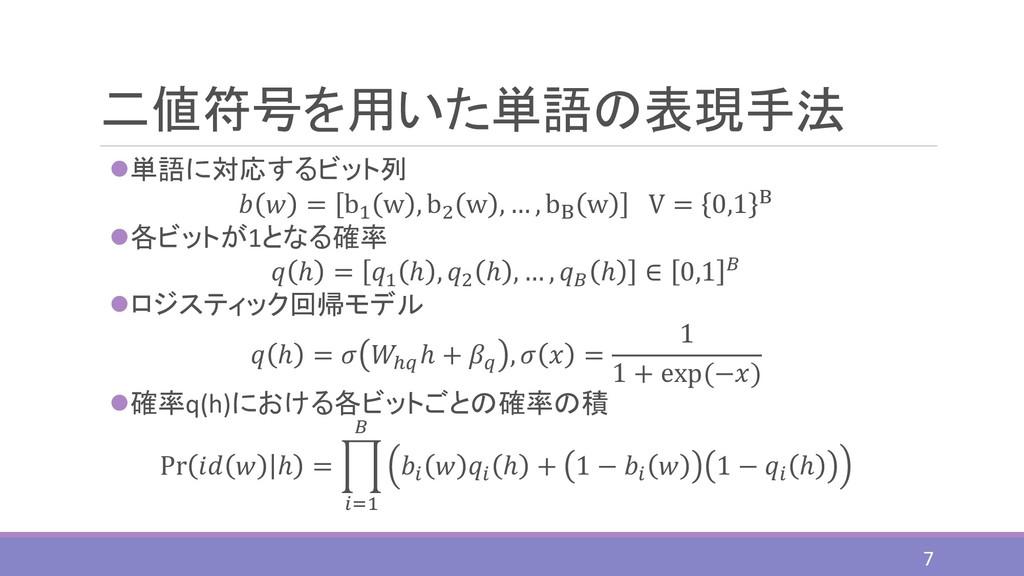 二値符号を用いた単語の表現手法 ⚫単語に対応するビット列   = b1 w , b2 w , ...