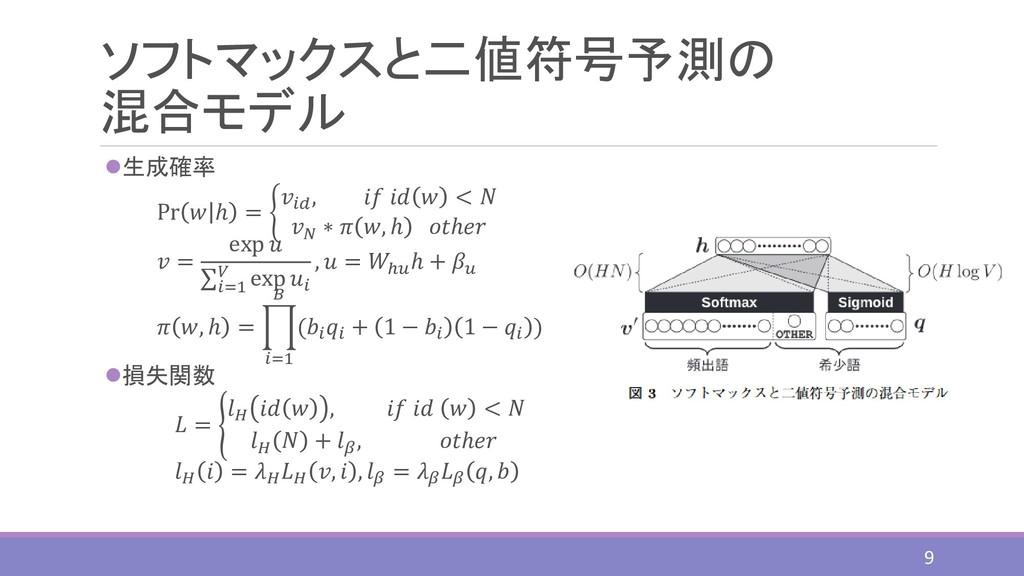 ソフトマックスと二値符号予測の 混合モデル ⚫生成確率 Pr  ℎ = ቊ  ,    <  ...